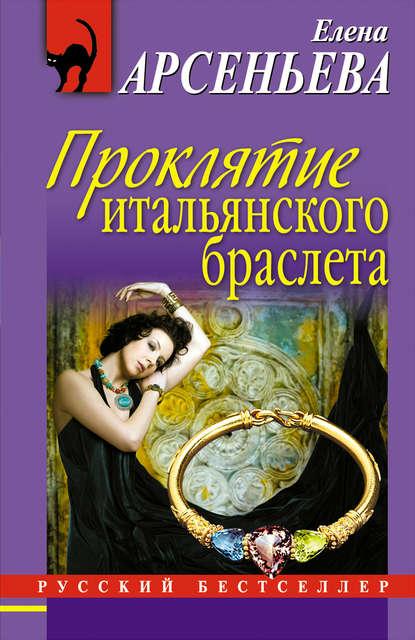 Елена Арсеньева — Проклятие итальянского браслета
