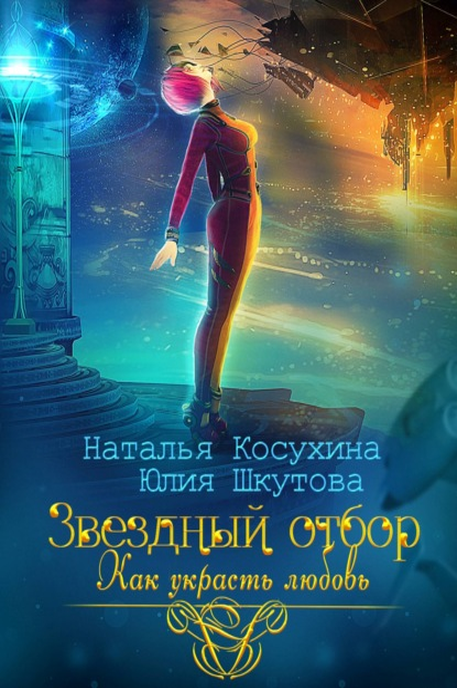 Наталья Косухина. Звездный отбор. Как украсть любовь