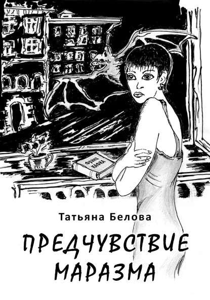 Татьяна Белова Предчувствие маразма недорого