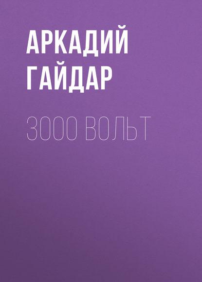 Фото - Аркадий Гайдар 3000 вольт аркадий гайдар ребята обращение к тимуровцам киева и всей украины