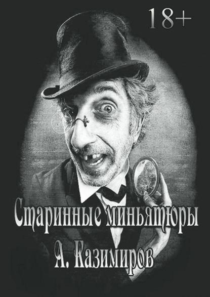 Александр Казимиров Старинные миньятюры