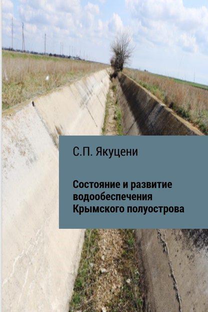 Состояние и развитие водообеспечения Крымского полуострова