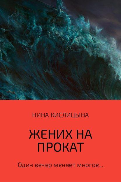 Нина Кислицына Жених на прокат