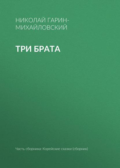 Николай Гарин-Михайловский Три брата николай гарин михайловский счастье