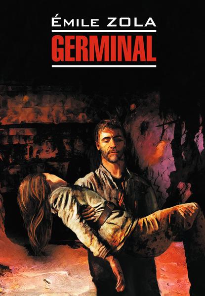 Эмиль Золя — Germinal / Жерминаль. Книга для чтения на французском языке