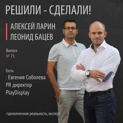 Алексей Ларин Евгения Соболева PRдиректор компании PlayDisplay 0 pr на 100