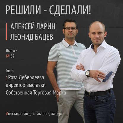 Алексей Ларин Роза Дебердеева директор выставки Собственная Торговая Марка