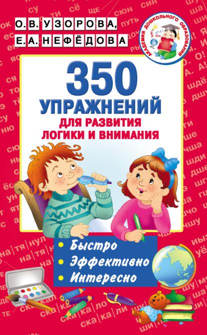 Фото - О. В. Узорова 350 упражнений для развития логики и внимания о а новиковская 350 упражнений для развития речи