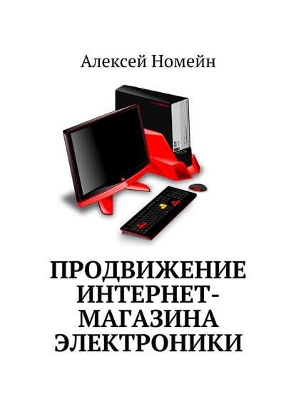 Алексей Номейн Продвижение интернет-магазина электроники