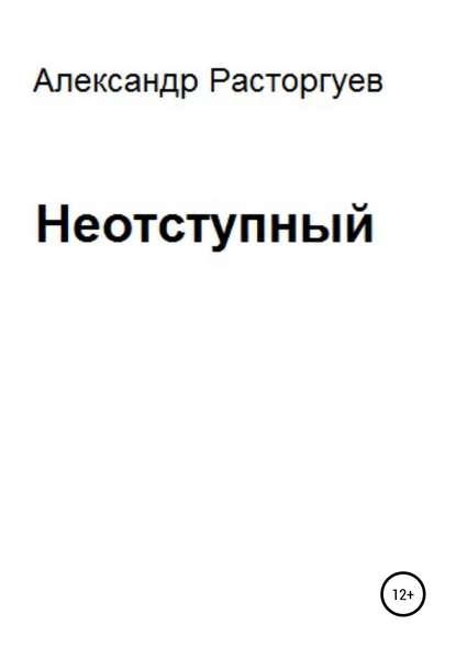 Фото - Александр Расторгуев Неотступный тамара сальникова авторская весна стихи и проза