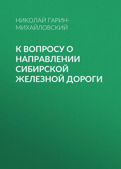 К вопросу о направлении Сибирской железной дороги