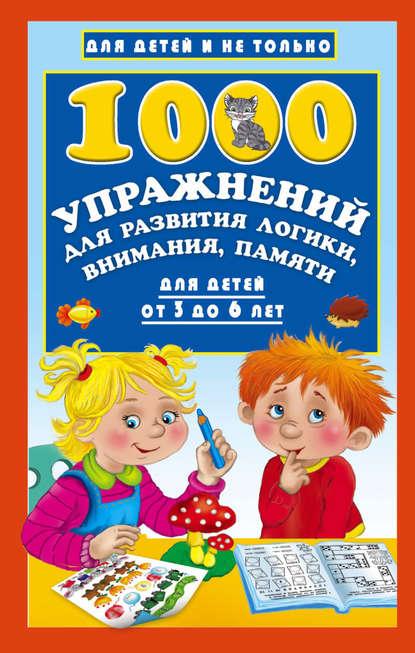 В. Г. Дмитриева 1000 упражнений для развития логики, внимания, памяти для детей от 3 до 6 лет данилова е 1000 упражнений и игр для обучения чтению от 3 до 7 лет