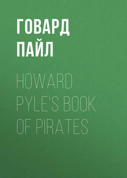 Говард Пайл Howard Pyle's Book of Pirates говард пайл the ruby of kishmoor