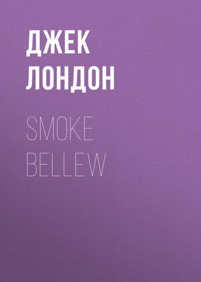 Джек Лондон Smoke Bellew london j smoke bellew isbn 9785521075034