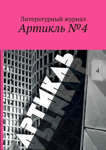 цена на Коллектив авторов Артикль.№4 (36)