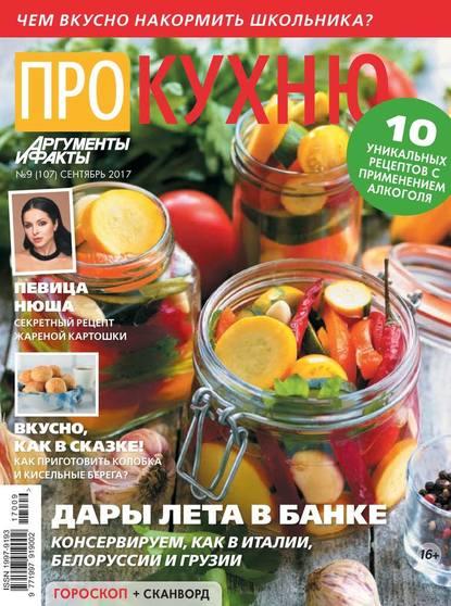 Аиф. Про Кухню 09-2017
