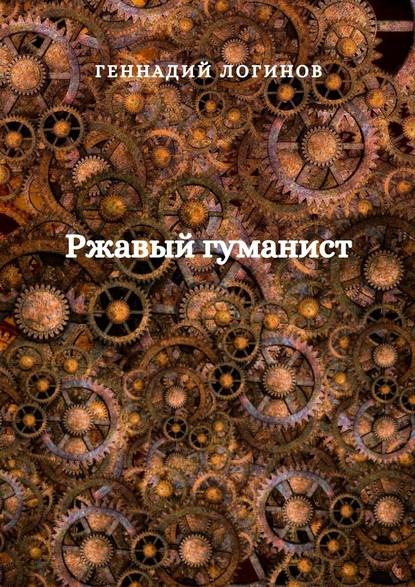 Геннадий Логинов Ржавый гуманист геннадий логинов cito longe tarde
