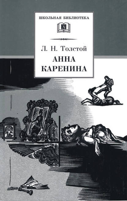 Лев Толстой Анна Каренина. Том 2. Части 5-8 анна каренина 2019 10 25t19 00