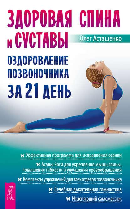 Здоровая спина и суставы. Оздоровление позвоночника