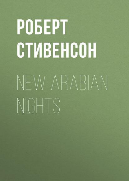 Роберт Льюис Стивенсон New Arabian Nights stevenson r l new arabian nights