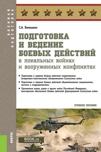 С. А. Батюшкин Подготовка и ведение боевых действий в локальных войнах и вооруженных конфликтах