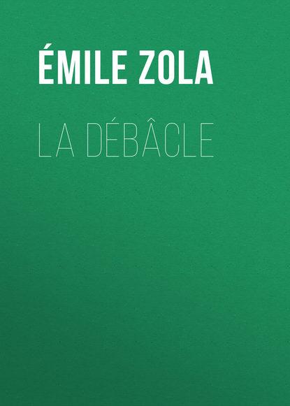 Эмиль Золя La Débâcle эмиль золя доктор паскаль