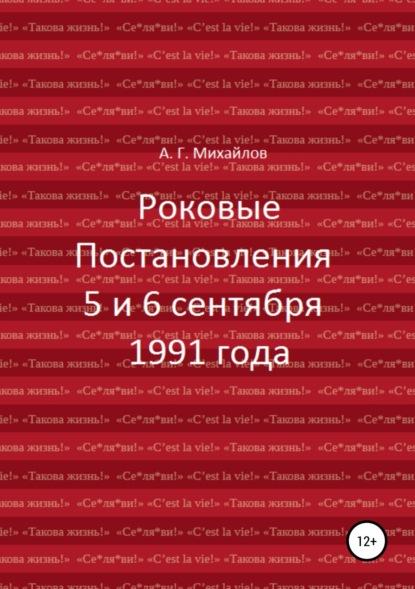 Фото - Александр Григорьевич Михайлов Роковые Постановления 5 и 6 сентября 1991 года александр григорьевич михайлов pax americana и россия