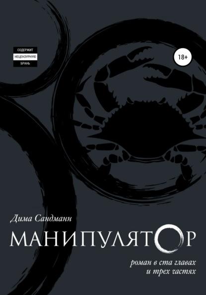Дима Сандманн Манипулятор. Глава 033
