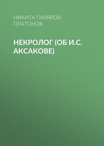 Никита Гиляров-Платонов Некролог (об И.С. Аксакове) гиляров платонов никита петрович из пережитого том 2