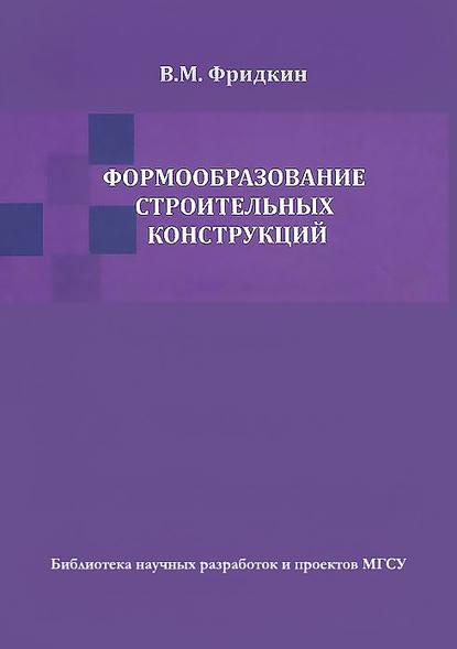 Владимир Мордухович Фридкин Формообразование строительных конструкций г в авдейчиков испытание строительных конструкций