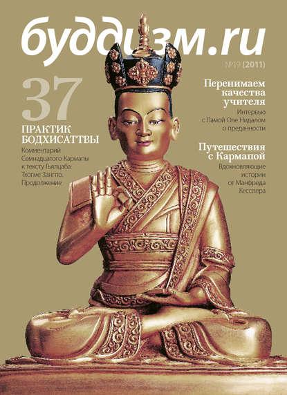Группа авторов Буддизм.ru №19 (2011)