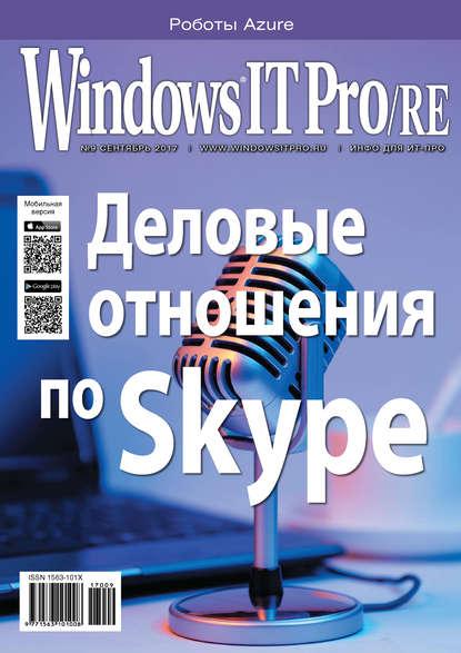 Windows IT Pro/RE №09/2017