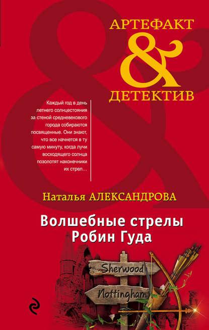 Наталья Александрова — Волшебные стрелы Робин Гуда
