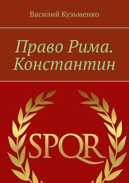 Василий Кузьменко Право Рима. Константин