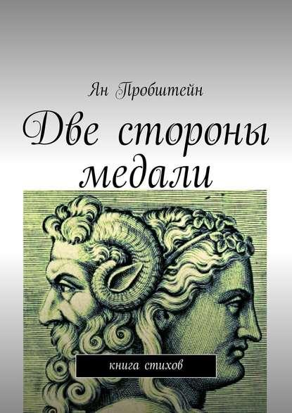Ян Пробштейн Две стороны медали. Книга стихов