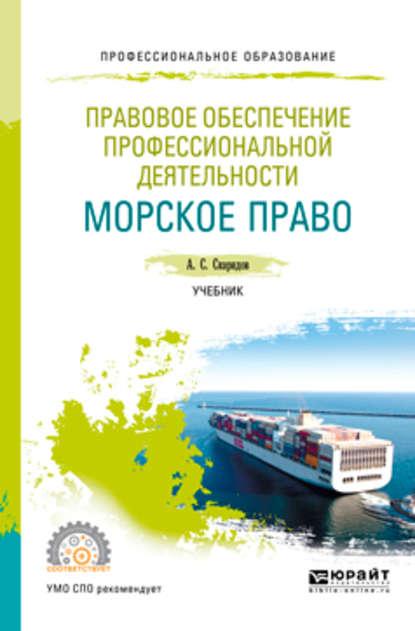 Правовое обеспечение профессиональной деятельности. Морское право. Учебник