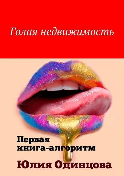 Юлия Одинцова Голая недвижимость. Первая книга-алгоритм юлия серебрянникова мини книга о