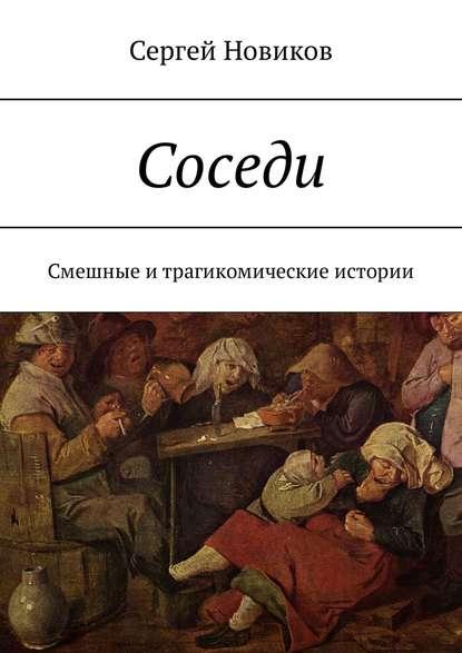 Сергей Новиков Соседи. Смешные итрагикомические истории