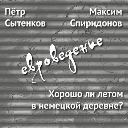 Максим Спиридонов Хорошоли летом внемецкой деревне? максим спиридонов как немцы проводят свой отпуск