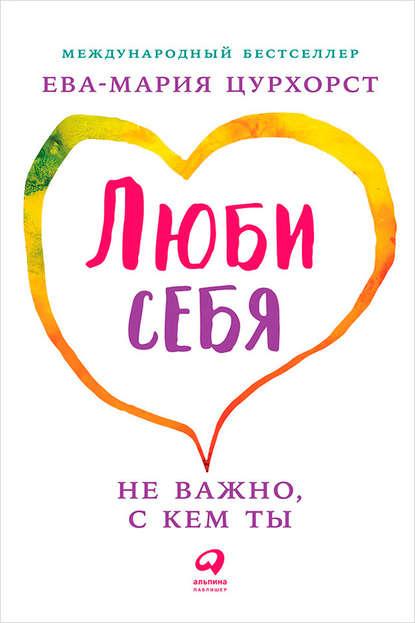 Ева-Мария Цурхорст Люби себя – не важно, с кем ты 0 люби себя не важно с кем ты