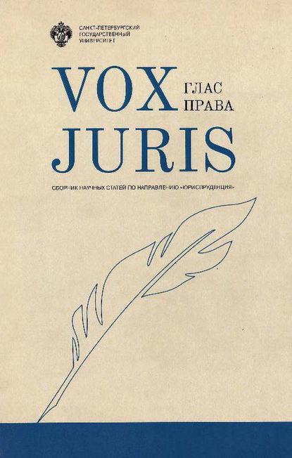 Vox Juris. Глас права