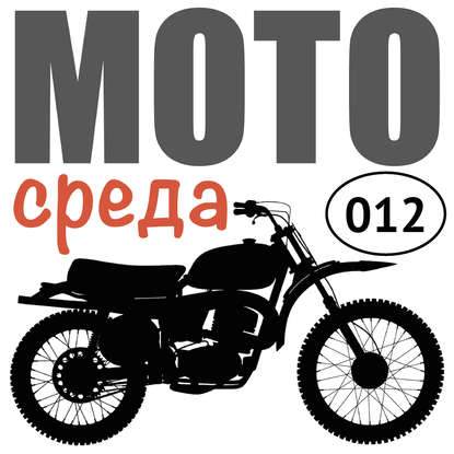 Олег Капкаев Почему мотоциклы такие разные? олег капкаев сломался мотоцикл кто поможет
