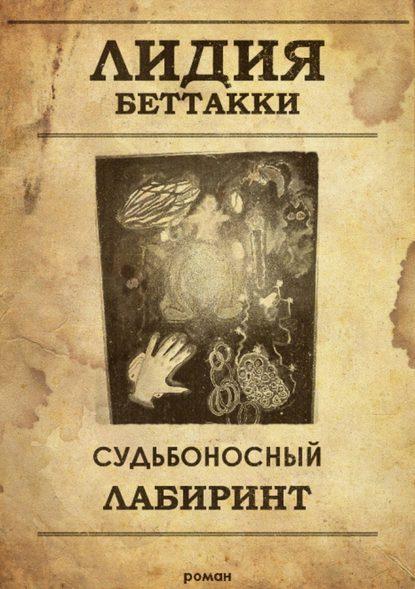 Лидия Ростиславовна Беттакки Судьбоносный лабиринт лидия ростиславовна беттакки треснувшее зеркало для пленницы красоты