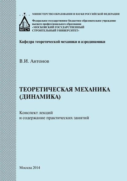 Теоретическая механика (динамика). Конспект лекций и содержание