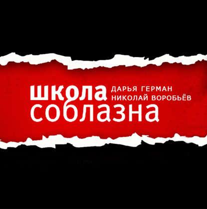 Николай Воробьев Как взять номер телефона у девушки?