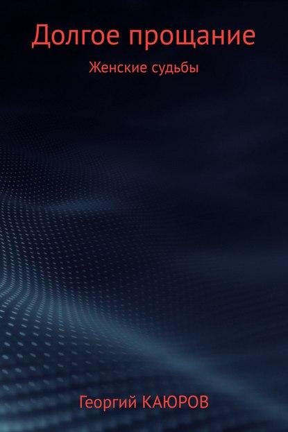 Георгий Александрович КАЮРОВ Долгое прощание роман александрович арилин избранное 2017 сборник рассказов