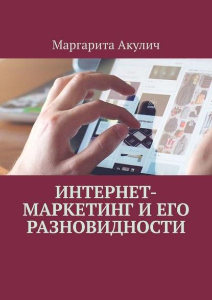 Маргарита Акулич Интернет-маркетинги его разновидности
