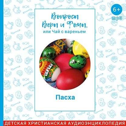 Радио Вера Журнал Фома Пасха протопресвитер фома хопко зимняя пасха