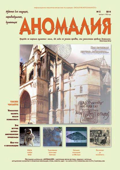 Журнал «Аномалия» №2 / 2014