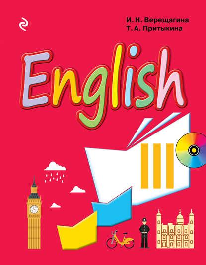 English. Учебник английского языка для 3 класса школ с углубленным изучением английского языка, лицеев и гимназий (+MP3) фото